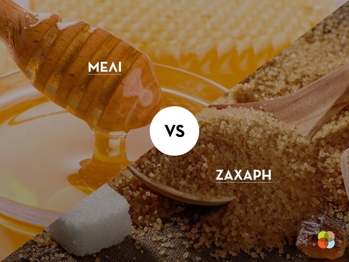 Μέλι vs. ζάχαρη