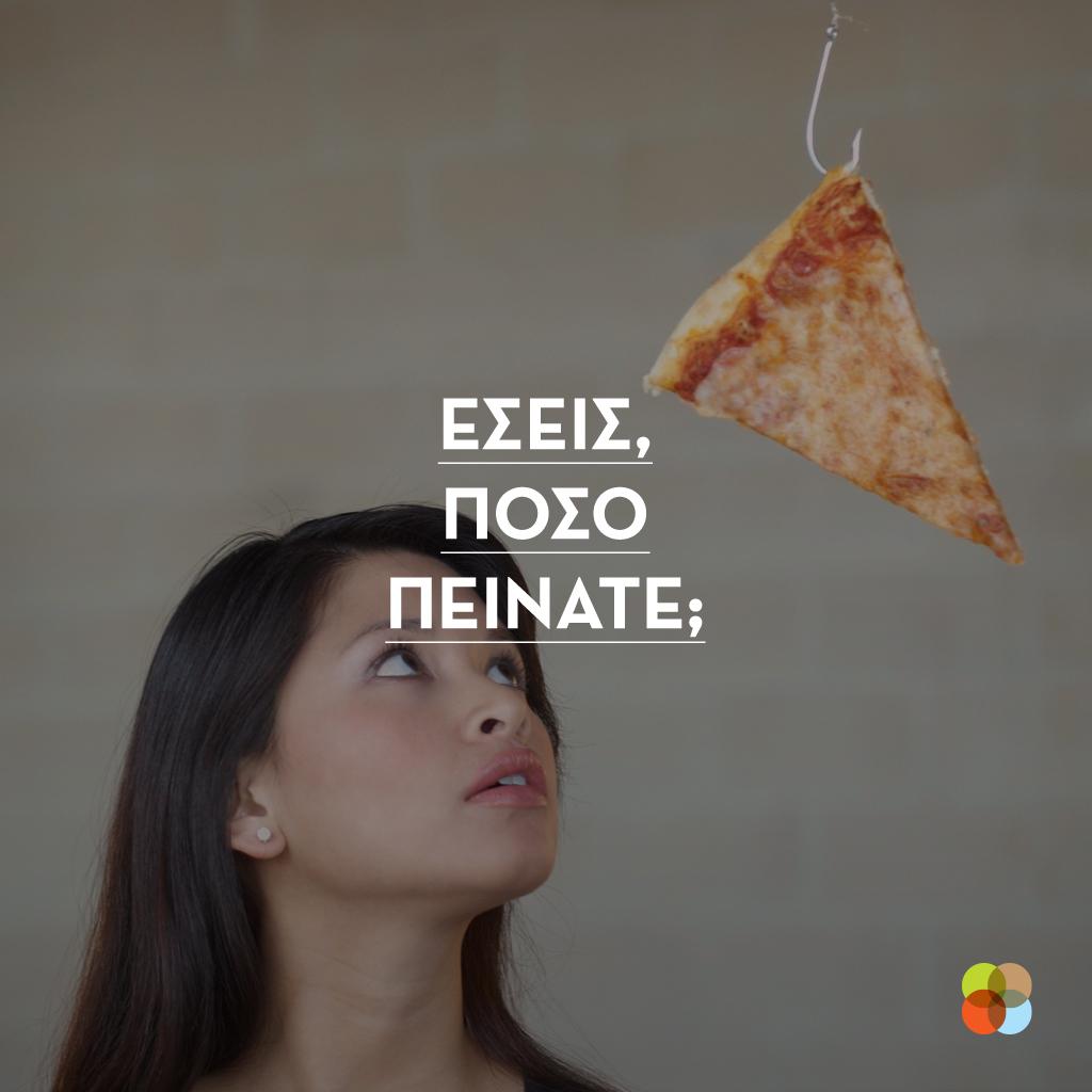 Εσείς πόσο πεινάτε;